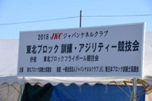 ドッグトレーナー🐕東北ブロッグ訓練競技会参戦!