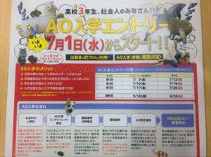 仙台ECO2021年度募集―AO入試について―